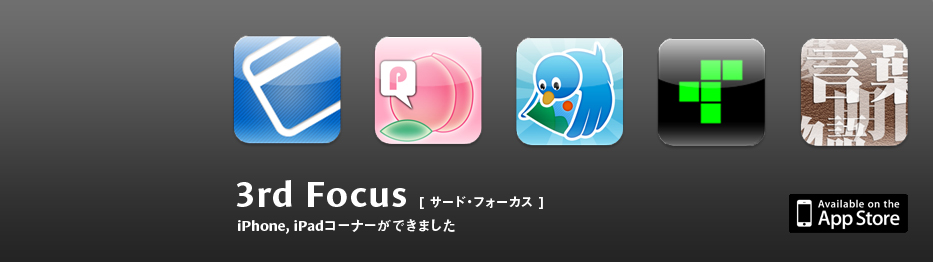 3rd Focus iPhone,iPadコーナー - 3rd Focus iPhone,iPadコーナーが新規にオープンしました