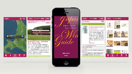 iPhone-5-Black-White-MockUp-wineguide.png