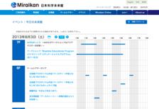 miraikan-daily-thumb-433x299-542.png