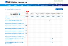 miraikan-monthly-thumb-433x299-544 (1).png