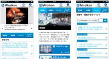 miraikan-smartphone-thumb-600x325-546.png